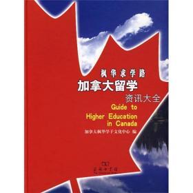 枫华求学路加拿大留学资讯大全