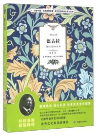 德古拉/书香中国·经典世界名著·英汉双语版悦读系列丛书