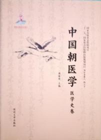 中国朝医学 医学史卷