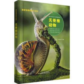 国家地理动物大百科:无脊椎动物