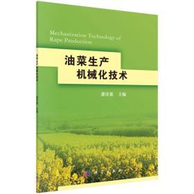 油菜生产机械化技术