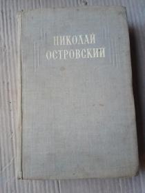 奥斯特洛夫斯基全集(外文精装版1949年版)