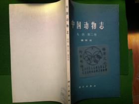 中国动物志.鸟纲.第二卷.雁形目/郑作新等+0+