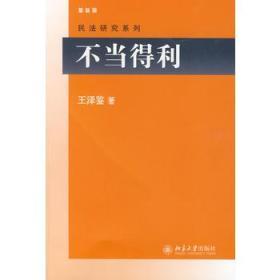 不当 得利 正版 王泽鉴 9787301160022 北京大学出版社 正品书店
