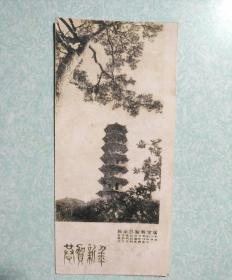 1965年元旦新年贺卡(长乐县圣寿宝塔)