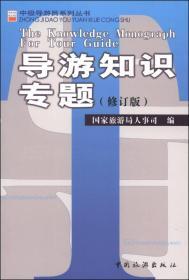 导游知识专题(修订版)