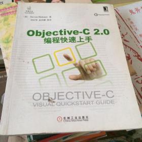 Objective-C 2.0编程快速上手(苹果开发与应用系列)
