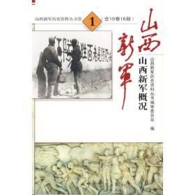 山西新军历史资料丛书卷一:山西新军概况