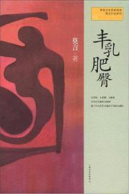 正版二手【包邮】丰乳肥臀莫言上海文艺出版总社9787532142750有笔记