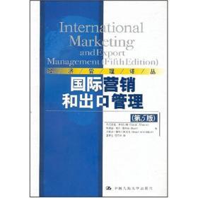 国际营销和出口管理