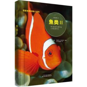 国家地理动物大百科:鱼类Ⅱ