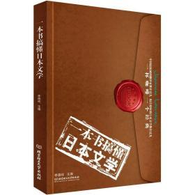 一本书搞懂日本文学