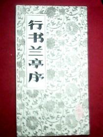 1985年版《行书兰亭序》(此由董其昌书,范仲淹题字;米芾作跋)