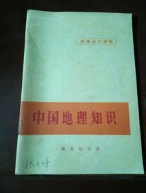 地理知识读物-中国地理知识
