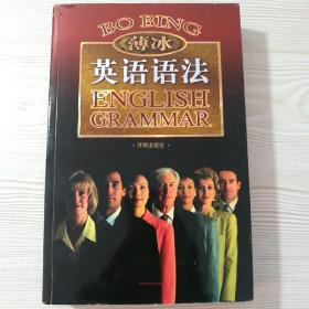 薄冰:英语语法