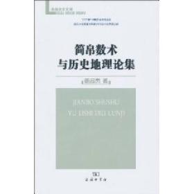 简帛数术与历史地理论集