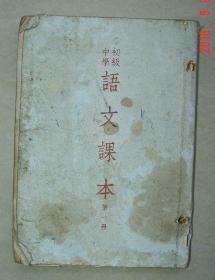 初级中学   语文课本   第一册