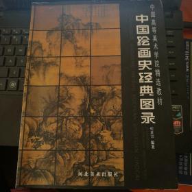 中国高等美术学院精选教材   中国绘画史经典图录