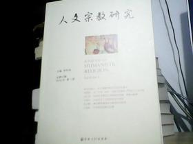 人文宗教研究-总第七辑 2016年第1册