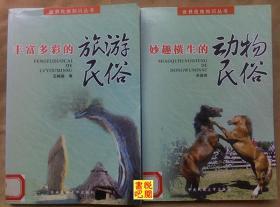WDC   《世界民族知识丛书》 (全十册  馆藏品)