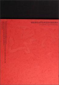【非二手 按此标题为准】沈鹏捐赠中国国家画院书法精品集