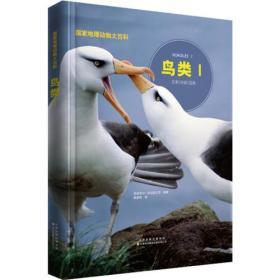 (精装彩绘版)国家地理动物大百科:鸟类I