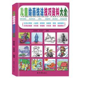 送书签cs-9787547726754-儿童绘画技法技巧资料大全