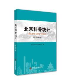 北京科普统计(2016年版)