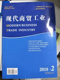 (正版现货~)现代商贸工业2018.第二期