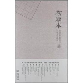 初版本:建国初期畅销书初版本记录解说