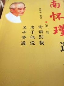 南怀瑾选集(第二卷):老子他说&孟子旁通