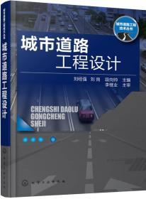 城市道路工程技术丛书--城市道路工程设计
