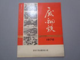 废钢铁(1976)【前有毛主席语录和马克思语录】