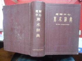 题解中心; 《算术辞典》 (布面精装 1360页 九品)