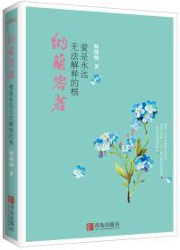 二手纳兰容若——爱是永远无法解释的根杨楠楠著青岛出版社9原版花田半亩