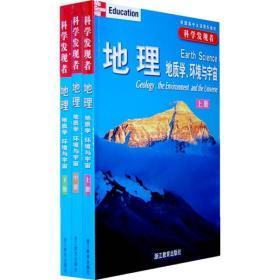 地理(全三册):地质学、环境与宇宙
