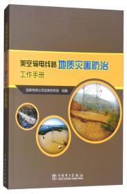 架空输电线路地质灾害防治工作手册
