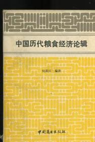 中国历代粮食经济论辑