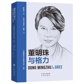 (中国著名企业家与企业丛书)董明珠与格力(汉英对照)