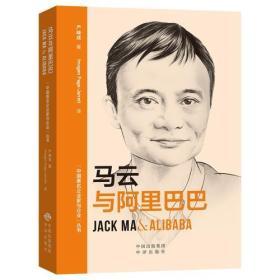 (中国著名企业家与企业丛书)马云与阿里巴巴(汉英对照)