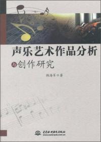 送书签zi-9787517057895-声乐艺术作品分析与创作研究