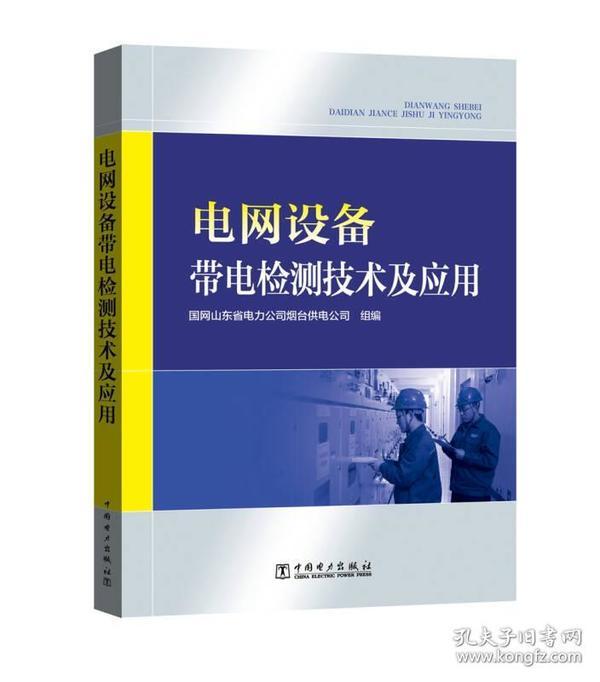 电网设备带电检测技术及应用