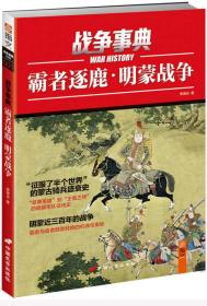 战争事典·霸者逐鹿:明蒙战争