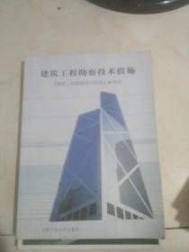建筑工程勘察技术措施