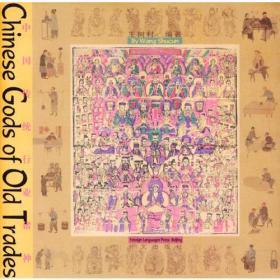 中国传统行业诸神 汉英版 王树村 外文出版社 9787119033259