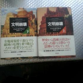 日本原文《文明崩坏》