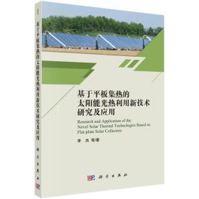 基于平板集热的太阳能光热利用新技术研究及应用