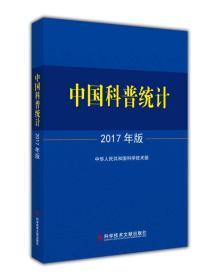 中国科普统计2017年版