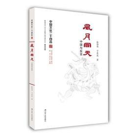 风月同天:中国与东亚(中国文化二十四品系列图书)