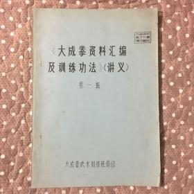 大成拳资料汇编及训练功法(讲义,第一辑)